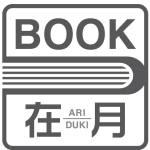【連載第3回】ブックイベントのつくりかた 〜第1回BOOK在月、開催までの道のり〜