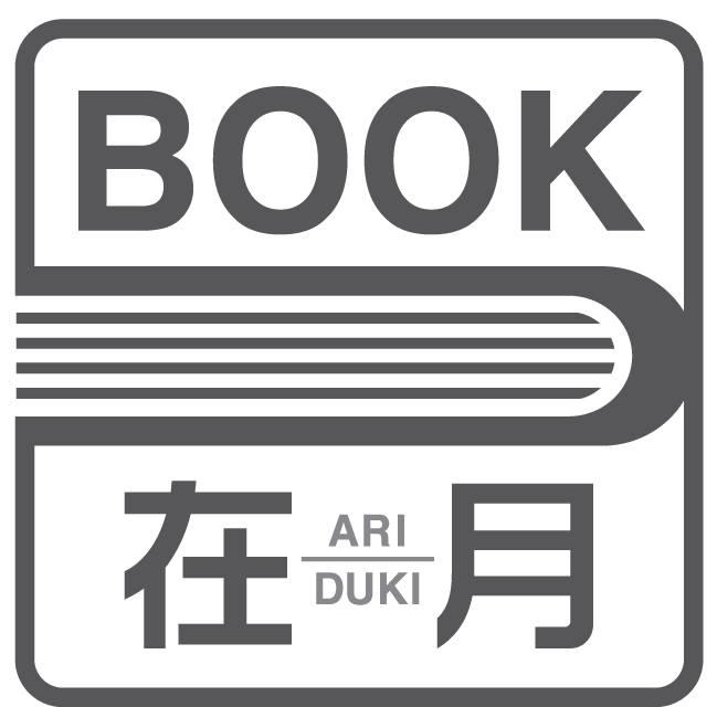 BOOK在月アイキャッチ