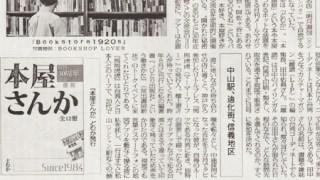 【写真提供】『週刊読書人 2016年2月12日号』で西山雅子さんが書かれた「台湾ブックショップツアー★その1 本と本屋の可能性を探る旅」に写真を提供しました!