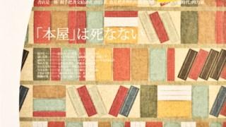 【shop BSLの商品紹介】『書店不死 「本屋は死なない」』