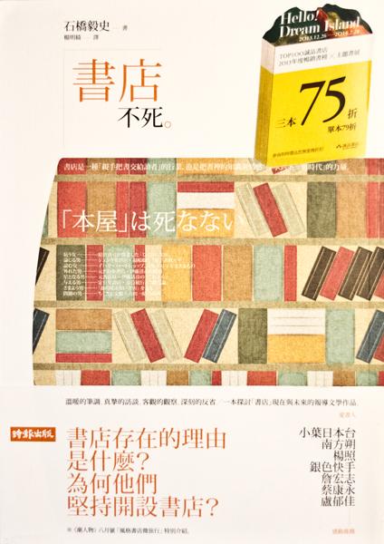 20160129 書店不死