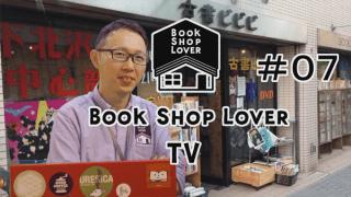 BOOKSHOP LOVER TV #07は下北沢の「古書ビビビ」です!!