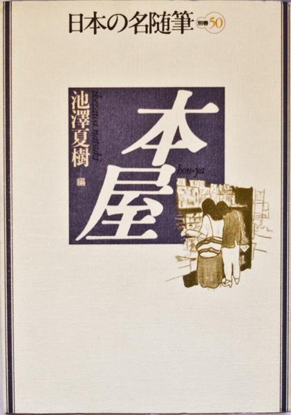 20151209日本の名随筆別巻50本屋