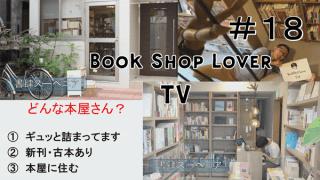 BOOKSHOP LOVER TV 18回目は東京・向島の「書肆スーベニア」です!!