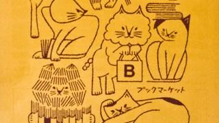 【本屋のグッズを記録する10】BOOK MARKET IN 秩父のフライヤー
