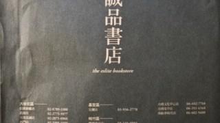 【本屋のグッズを記録する14】誠品書店の袋