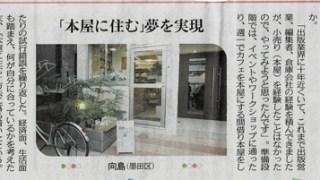 東京新聞TOKYO発のコラム【BOOKS】第4弾では向島の書肆スーベニアを紹介しました!