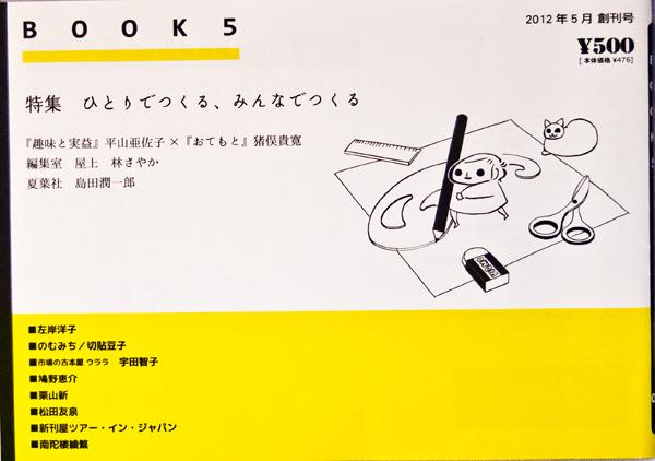 20151216 BOOK5 創刊号