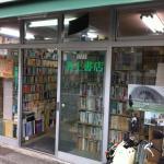 本屋探訪記vol.8:京大前にある古書店「井上書店」