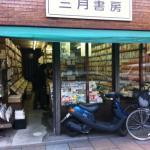 本屋探訪記vol.13:京都市役所前にある新刊書店「三月書房」は棚の店