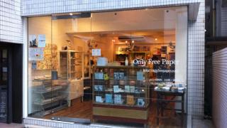 本屋探訪記vol.30:東京渋谷のフリーペーパー専門店「Only Free Paper」(2011.10移転。2013.8.11閉店)