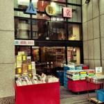 本屋探訪記vol.61:池袋にある古本屋「八勝堂」は神保町を思い起こさせるクラシックな古書店である