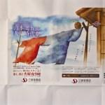【本屋のグッズを記録する11】三省堂書店の書皮(宣伝用)