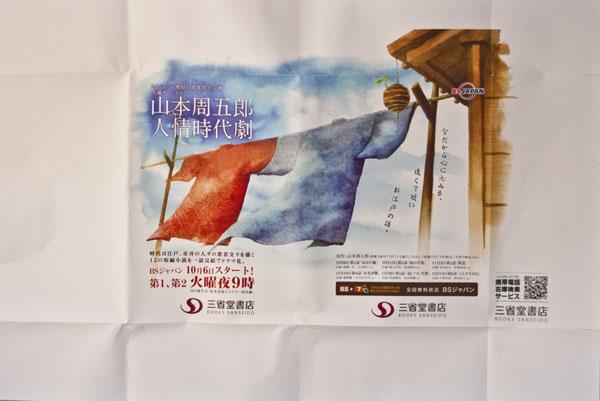 <三省堂書店の書皮(宣伝用)> URL:http://www.books-sanseido.co.jp/