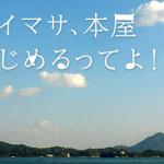 【連載】セイマサ、本屋はじめるってよ!(1)