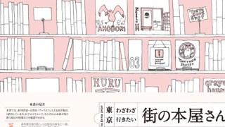『東京 わざわざ行きたい街の本屋さん』出版記念イベントを行います!!