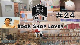 【BOOKSHOP LOVER TV】24回目は、唯一無二の詩歌専門店「葉ね文庫」をご紹介!