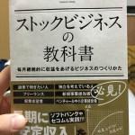 【書評】大竹啓裕『ストックビジネスの教科書』