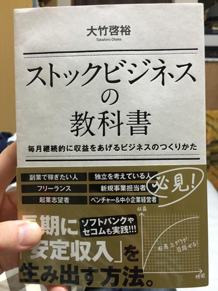 『ストックビジネスの教科書』