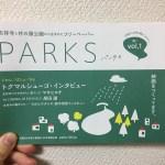 【フリーペーパー書評】『吉祥寺と井の頭公園から生まれたフリーペーパー PARKS vol.1』