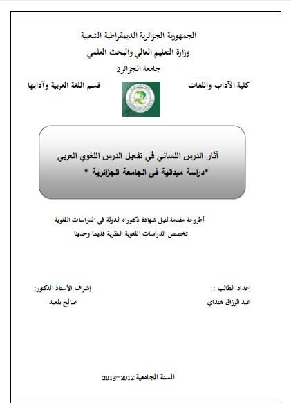 تحميل كتاب آثار الدرس اللساني في تفعيل الدرس اللغوي pdf أطروحة دكتوراه