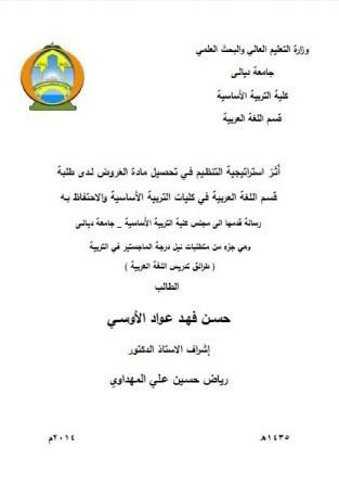 أثر استراتيجية التنظيم في تحصيل العروض لدى طلبة قسم اللغة العربية pdf رسالة ماجستير