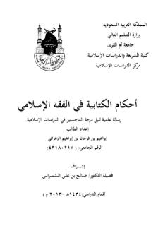 تحميل أحكام الكتابية في الفقه الإسلامي pdf رسالة ماجستير