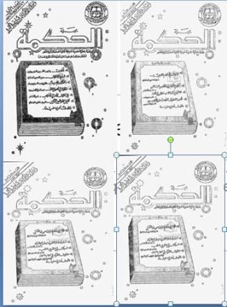 تحميل مجلة الحكمة (للدراسات الثقافية والشرعية) كاملة pdf