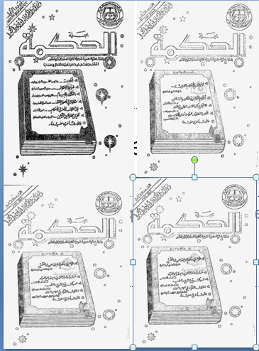 تحميل مجلة الحكمة كاملة pdf