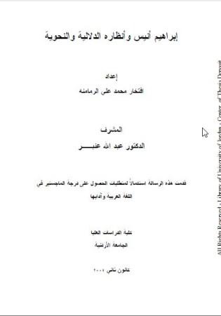 إبراهيم أنيس وأنظاره الدلالية والنحوية pdf رسالة ماجستير
