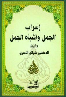 تحميل كتاب إعراب الجمل وأشباه الجمل pdf شوقي المعرب