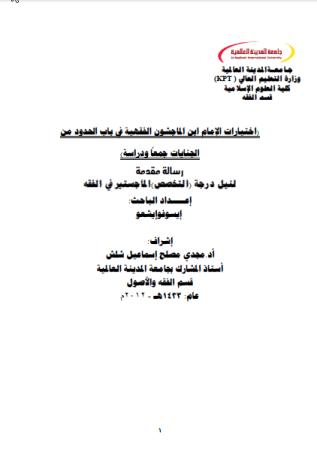تحميل كتاب اختيارات الإمام ابن الماجشون الفقهية في باب الحدود - رسالة ماجستير pdf
