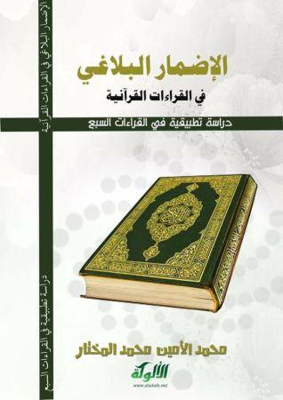 الإضمار البلاغي في القراءات القرآنية: دراسة تطبيقية في القراءات السبع pdf محمد الأمين محمد مختار
