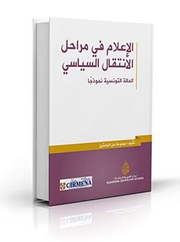 تحميل كتاب الإعلام في مراحل الانتقال السياسي: الحالة التونسية نموذجا pdf