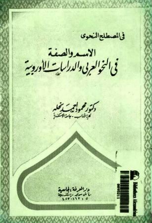 الاسم والصفة في النحو العربي والدراسات الأوروبية pdf محمود أحمد نحلة
