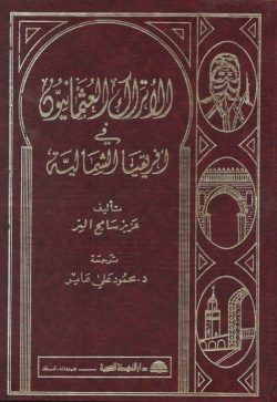 تحميل كتاب الأتراك العثمانيون في أفريقيا الشمالية pdf