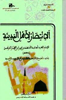 تحميل كتاب الانتصار لأهل المدينة لابن الفخار pdf