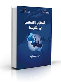 كتاب التعاون والتنافس في المتوسط pdf كريم مصلوح