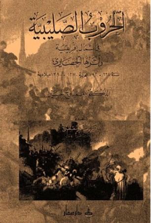 كتاب الحروب الصليبية في شمال إفريقية وأثرها الحضاري pdf ممدوح حسين