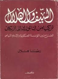 تحميل كتاب السيف والهلال تركيا من أتاتورك إلى أربكان: الصراع بين المؤسسة العسكرية والإسلام السياسي pdf