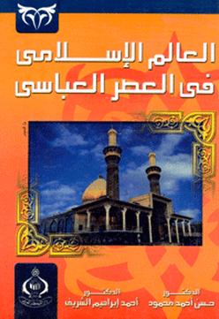 تحميل كتاب العالم الاسلامي في العصر العباسي pdf