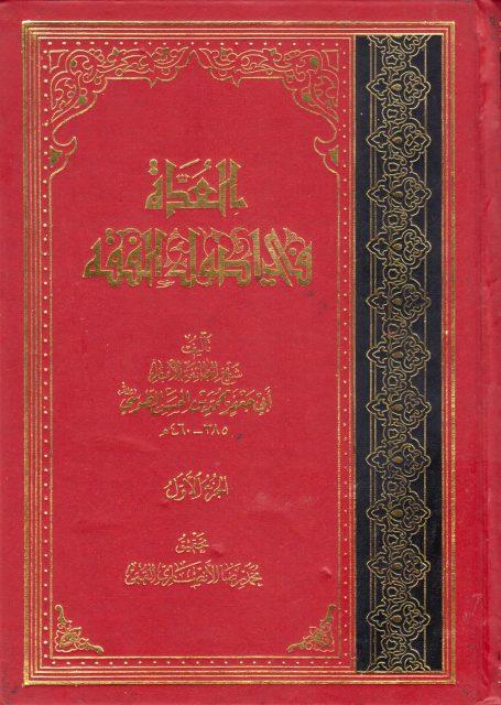 تحميل كتاب العدة في أصول الفقه للإمام الطوسي الشيعي pdf