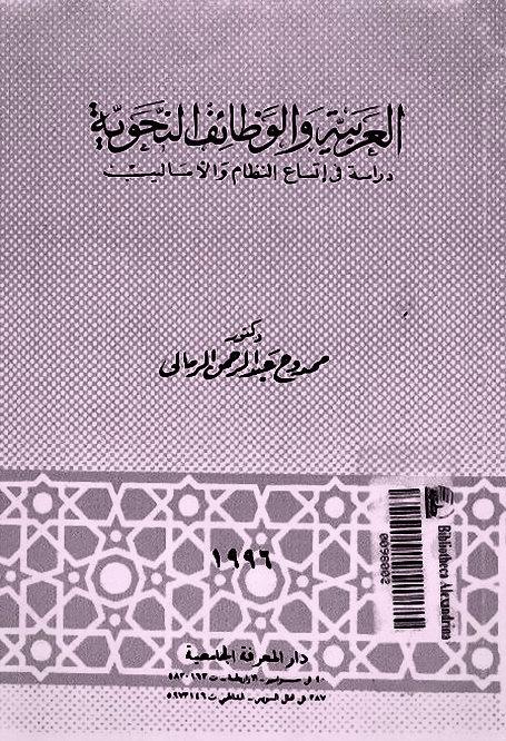 تحميل كتاب العربية والوظائف النحوية pdf ممدوح الرمالى