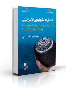 تحميل كتاب العقل الاستراتيجي الإسرائيلي: قراءة في الثورات العربية pdf