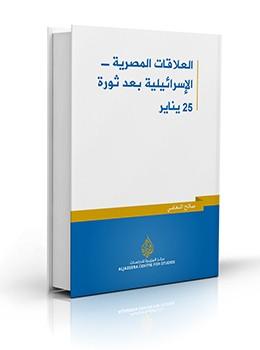 العلاقات المصرية - الإسرائيلية بعد ثورة 25 يناير pdf صالح النعامي