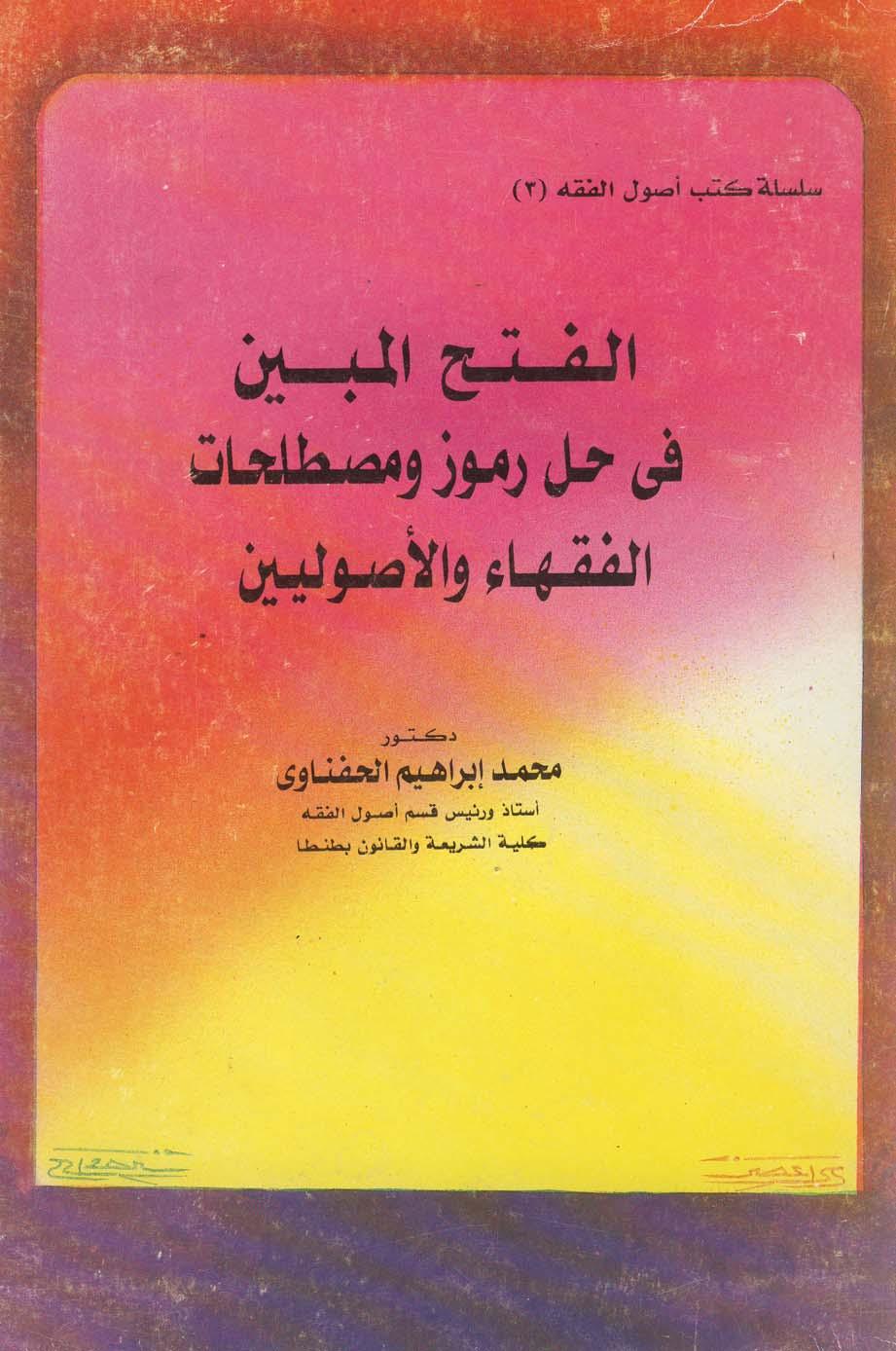 تحميل كتاب الاشارات التركية والعثمانية