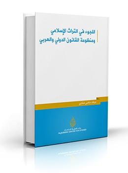 تحميل كتاب اللجوء في التراث الإسلامي ومنظومة القانون الدولي والعربي pdf