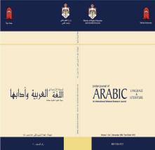 حصريا: تحميل المجلة الأردنية في اللغة العربية وآدابها كاملة pdf