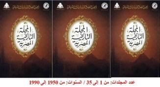 حمل المجلة التاريخية المصرية – المجلدات 1 إلى 35 pdf