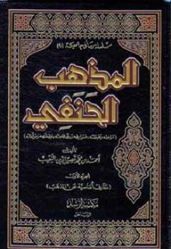 تحميل كتاب المذهب الحنفي pdf أحمد النقيب